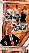 Фронт Соискателей и Безработных против Центра Работодателей и Управленцев Угрюмова И.