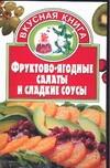Фруктово-ягодные салаты и сладкие соусы Жукова В.Н.