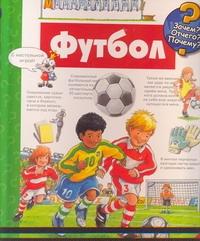 Футбол БФ