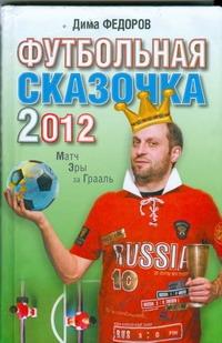 Футбольная сказочка-2012. Матч эры за Грааль Федоров Дима