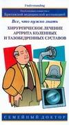 Виллар Ричард - Хирургическое лечение артрита коленных и тазобедренных суставов обложка книги