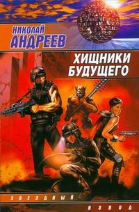 ЗЛ(м).Андреев