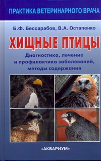 Хищные птицы Бессарабов Б.Ф., Остапенко В.А