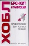 ХОБЛ. Бронхит и эмфизема Игнатьев В.А.