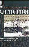 Хождение по мукам. В 3 кн. Кн. 2. Восемнадцатый год Толстой А.Н.