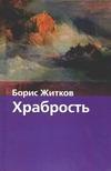 Храбрость Житков Б.С.
