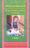 Хрестоматия для дополнительного и внеклассного чтения.  1 класс Узорова О.В.