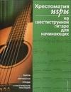 Хрестоматия игры на шестиструнной гитаре для начинающих Иванников П.В.