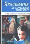 Хрестоматия по зарубежной литературе. 8-10 классы. Кн.2