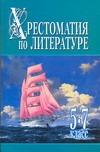 Хрестоматия по литературе : 5-7 класс : книга 1