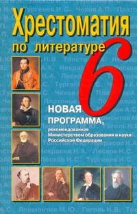 Хрестоматия по литературе. 6 класс Быкова Н.Г.