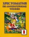 Хрестоматия по литературному чтению для 1 класса Лазарева В.А.