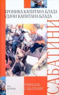 Сабатини Р. - Хроника капитана Блада. Удачи капитана Блада обложка книги