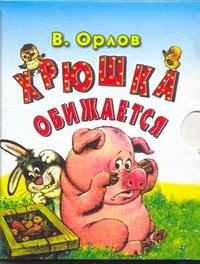 Хрюшка обижается Орлов В.Н., Савченко А.М.