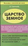 Царcтво земное Скрипалев В.С.