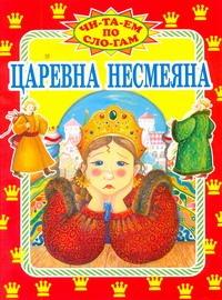 Царевна Несмеяна Занков В.В.