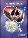 Царица Пальмиры Смолл Б.