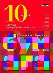 Цв.бум/ПР.№10 гологр.10цв10л-56025
