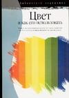 Цвет и как его использовать Пауэлл У.Ф.