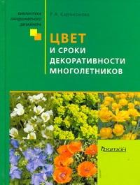 Цвет и сроки декоративности многолетников Карпиловская Е.А.