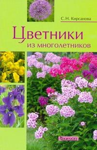 Цветники из многолетников Кирсанова С.Н.