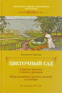 Цветочный сад Епанчин К. П.