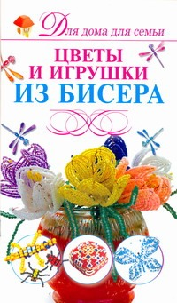 Цветы и игрушки из бисера Ликсо Н.Л.