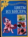 Цветы из бисера Виноградова Е.Г.