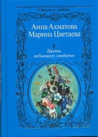 Цветы небывшего свиданья Ахматова А.А., Цветаева М. И.