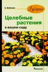 Целебные растения в вашем саду Бабаева Е.Ю.