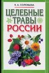 Целебные травы России Соловьева В.А.
