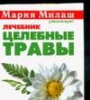 Целебные травы. Лечебник Кановская М.Б.