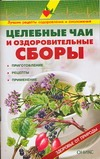 Целебные чаи и оздоровительные сборы Рыженко В.И.