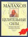 Целительные силы : практическая энциклопедия Малахов Г.П.