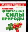 Целительные силы природы. Лечебник Борисова М.