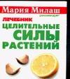 Целительные силы растений. Лечебник Борисова М.