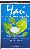 Чай и целебные травы Голд С.Э., Рубин Р.