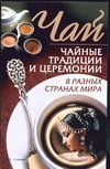 Чай. Чайные традиции и церемонии в разных странах мира Колесниченко Л.В.