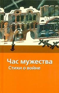 Час мужества Костров В.А.