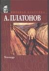 Чевенгур Платонов А. П.