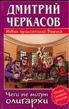 Чего не могут олигархи, или Новые приключения Витька Черкасов Д.