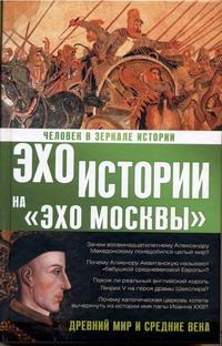 Человек в зеркале истории. Древний мир и Средние века