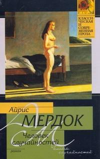 Человек случайностей Мердок А.