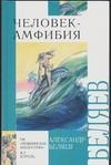 Человек-амфибия Беляев А. Р., Бирюков Л.Д.