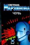 Марзинова С. - Червь обложка книги