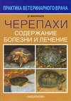 Черепахи. Болезни и лечение Васильев Д.Б.