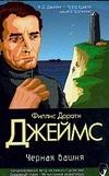 Черная башня Джеймс Ф.Д.