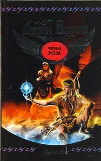 Волк Сергей - Черная роза обложка книги