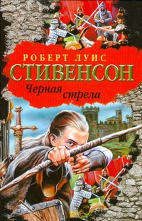 Черная стрела Чуковский Н.К.