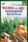 Чеснок и лук - природные целители Иофина И.О.